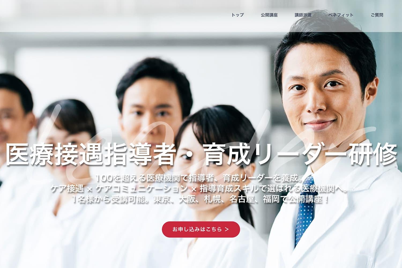 医療接遇指導者・育成リーダー研修
