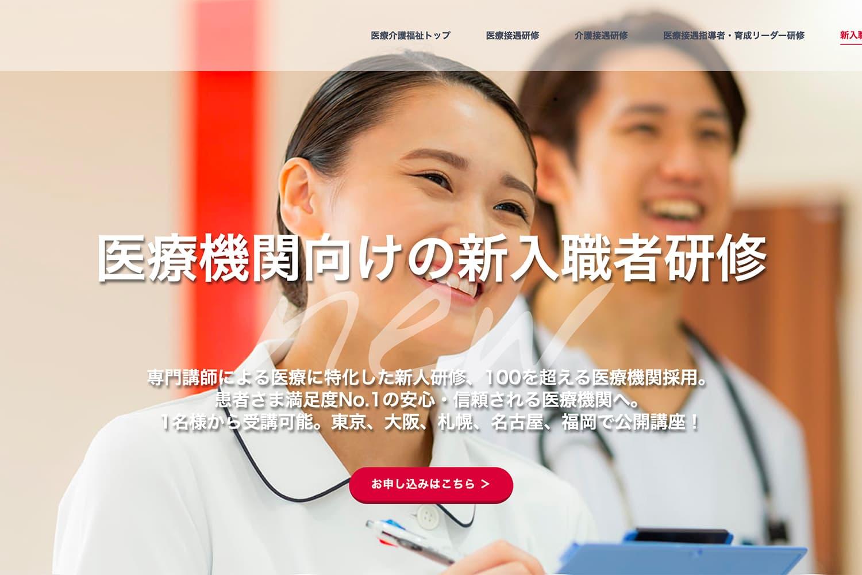 医療機関向けの新入職者研修